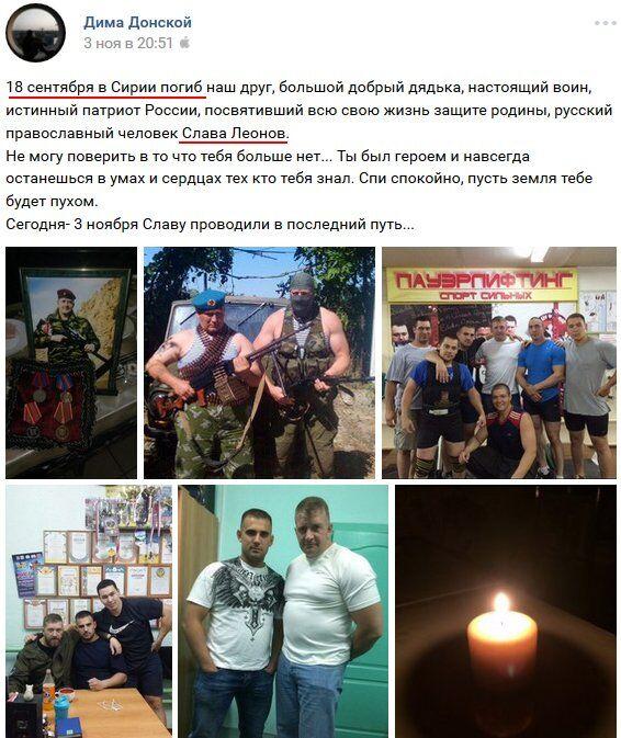 """Новый """"груз 200"""": в сети показали очередного ликвидированного наемника Путина"""