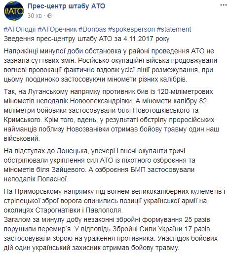 Ситуация в зоне АТО: как прошли сутки на Донбассе