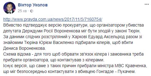 Связан с убийством Вороненкова: появились данные о расстрелянном в Харькове мужчине