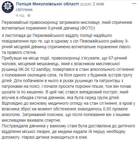 На Николаевщине пьяный охотник выстрелил в 9-летнюю девочку