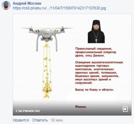 """""""Кадилодрон в дії"""": в мережі показали, як працює """"православний"""" безпілотник"""