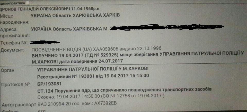 Фото: Facebook Ольги Волковой