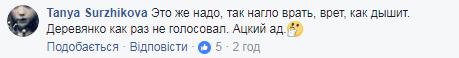 прокол Саакашвілі