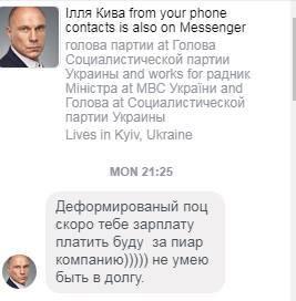 Кива закатил блогеру скандал из-за своего фото с пистолетом: фрагменты переписки