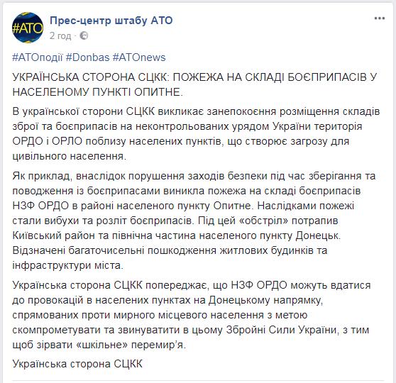 """У террористов """"ДНР"""" произошло масштабное ЧП под Донецком: подробности"""