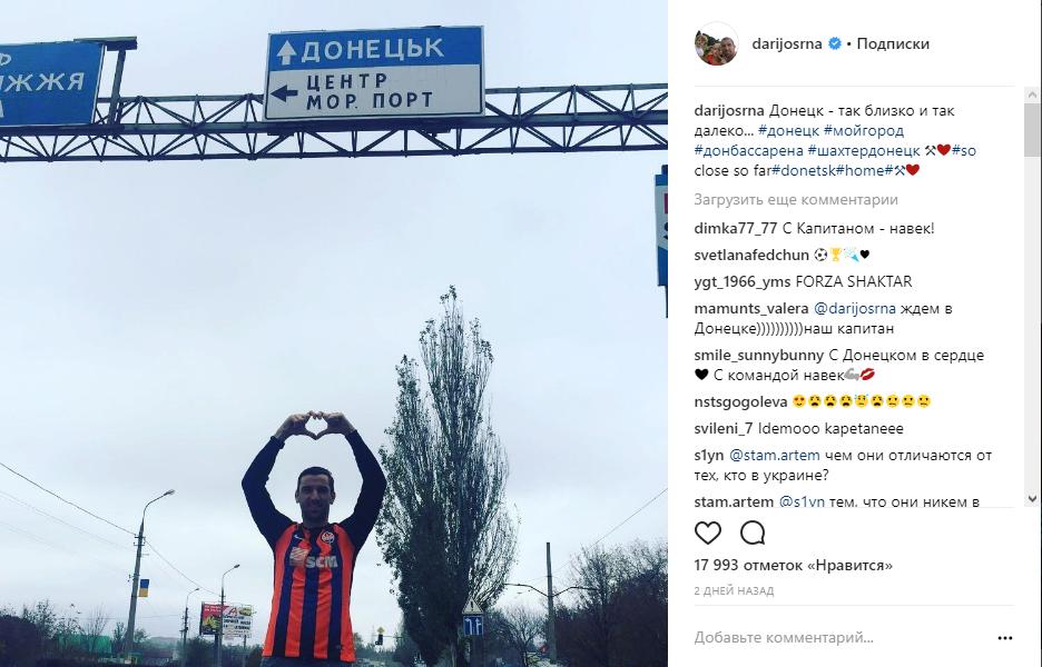"""Так близько і так далеко"". Срна присвятив Донецьку пронизливий пост в Instagram"