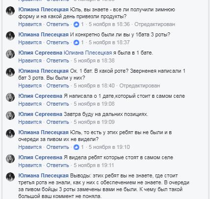 """""""Воду везут из лужи"""": в Украине разгорелся скандал вокруг обеспечения сил АТО"""
