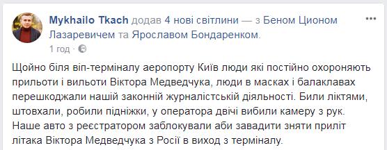 """В аэропорту """"Киев"""" напали на журналистов, снимавших прилет из РФ Медведчука"""