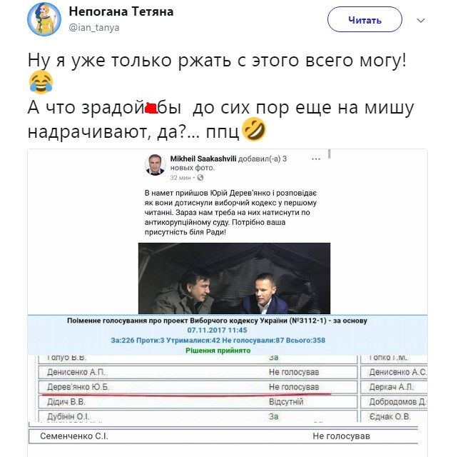 """""""Не дожали кнопку"""": лидеры """"Михомайдана"""" опозорились с отменой мажоритарки"""