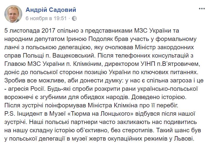 Мэр Львова провел закулисную встречу с польским министром-украинофобом