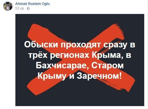 """""""Молчите о происходящем"""": оккупанты устроили масштабные обыски в Крыму"""