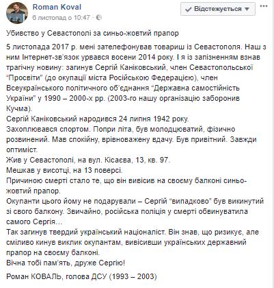 Убили за флаг Украины: в сети сообщили о жутком преступлении в Севастополе