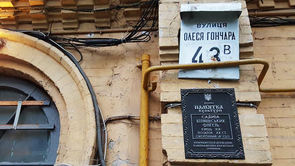 В центре Киева изуродовали памятник культуры: сеть в ярости