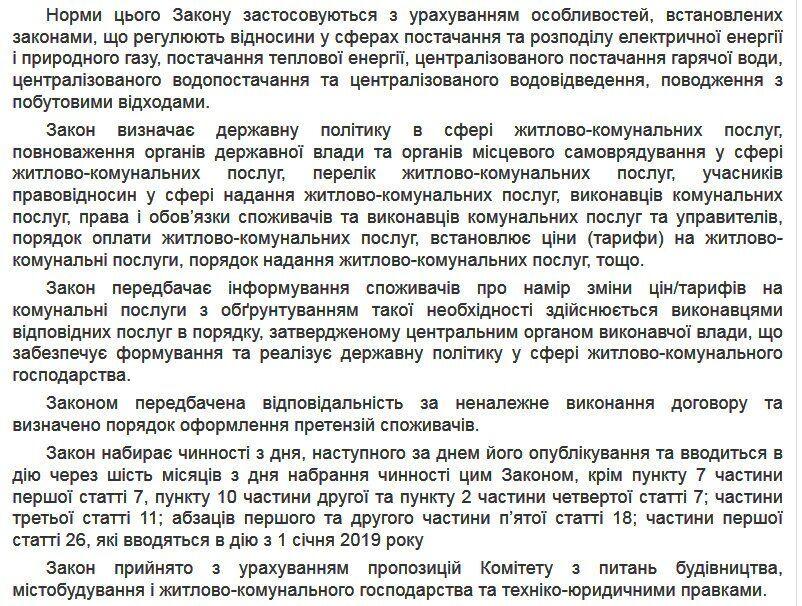 Рада поддержала реформу ЖКХ в Украине: что это значит