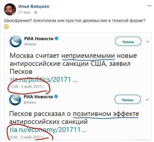 """""""Шизофренія?"""" Спікера Путіна спіймали на дивних протиріччях"""