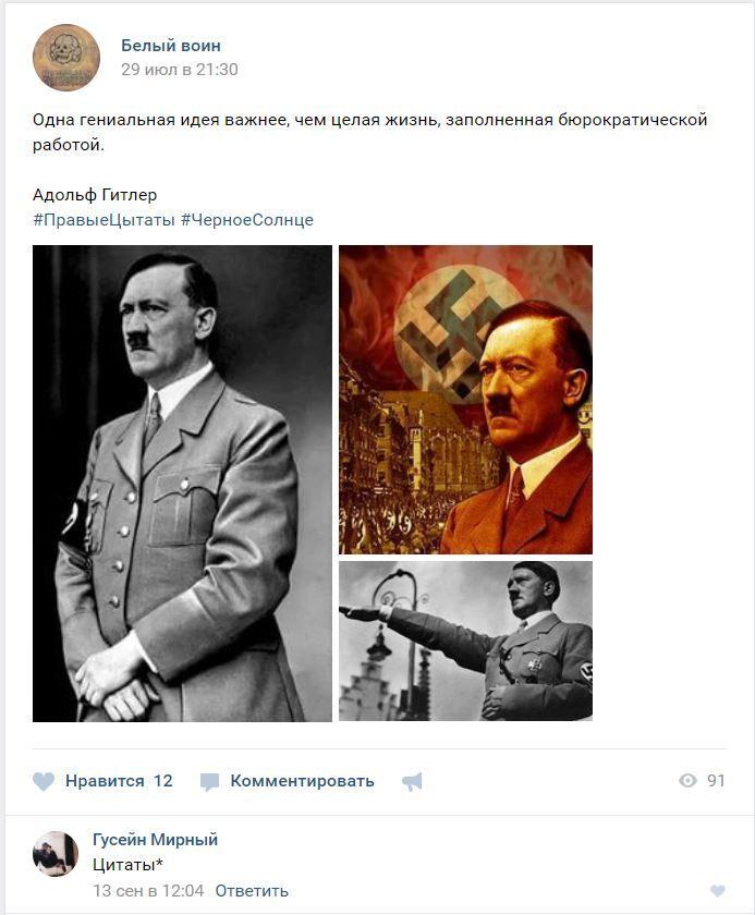 """""""Хачів - вбивати, євреям - заважати"""": син нардепа, який влаштував розбій, виявився шанувальником Гітлера"""