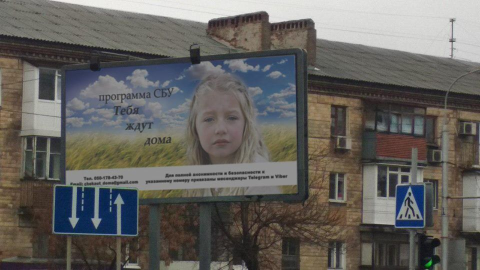"""""""Тебя ждут дома"""": СБУ разместила в центре Донецка и Горловки свои билборды"""