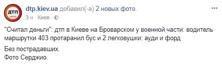 Считал деньги: маршрутчик устроил масштабное ДТП в Киеве