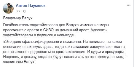 """""""Надеюсь, я доживу"""": оккупанты вынесли решение по приговоренному крымчанину"""