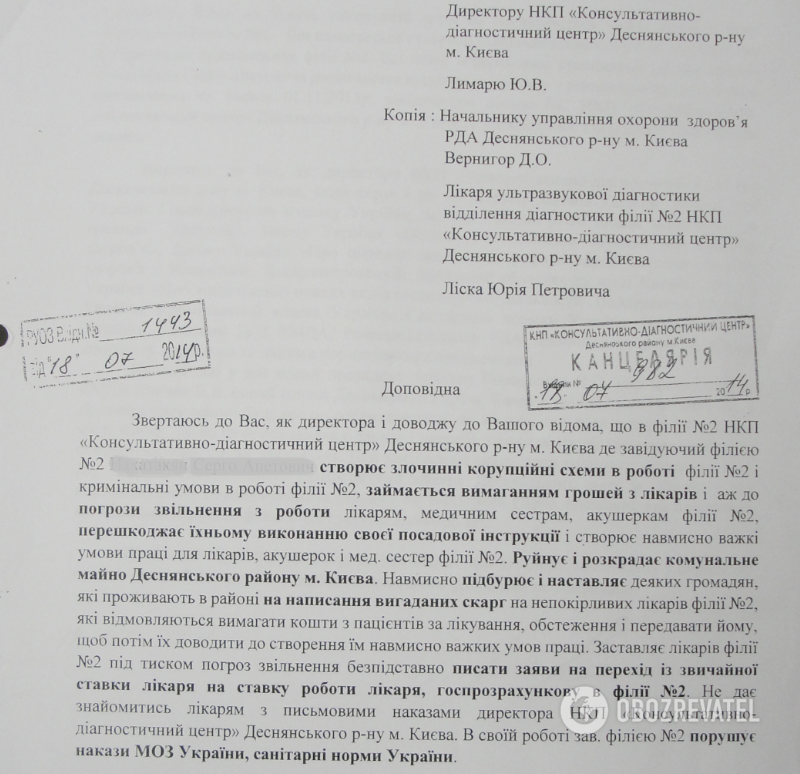 Юрий Лиска написал докладную из-за поборов