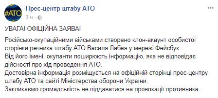 """Война не только на передовой: стало известно о новой провокации """"Л/ДНР"""""""