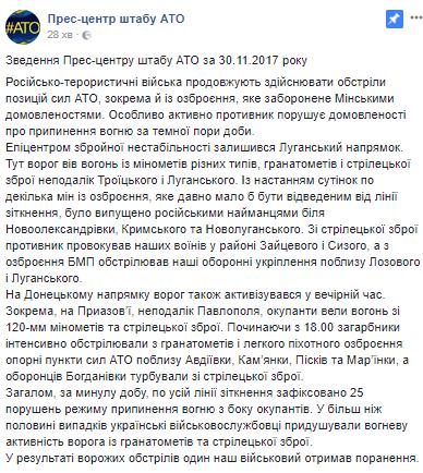 Враг решился на атаку: названа самая горячая точка на Донбассе