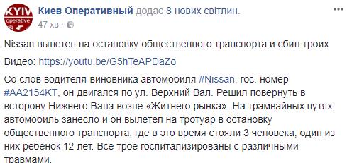 Жуткое ДТП в Киеве: автомобиль влетел в остановку, среди пострадавших - ребенок