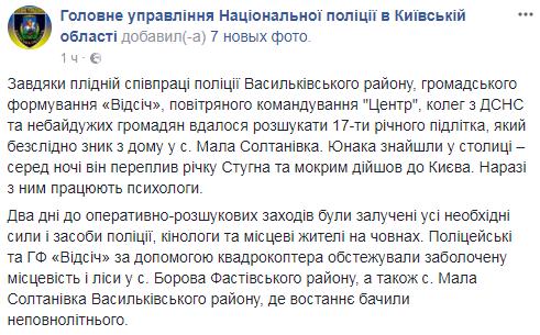 Пропавшего под Киевом подростка нашли мокрым