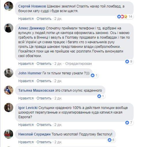 """""""Судьи """"крышуют"""" преступников"""": сеть возмутил инцидент с ломбардом в Виннице"""