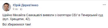 Саакашвили увезли из СИЗО: митинг переместился