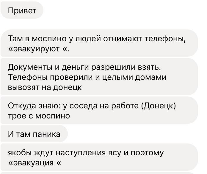 Ситуація у Моспіному