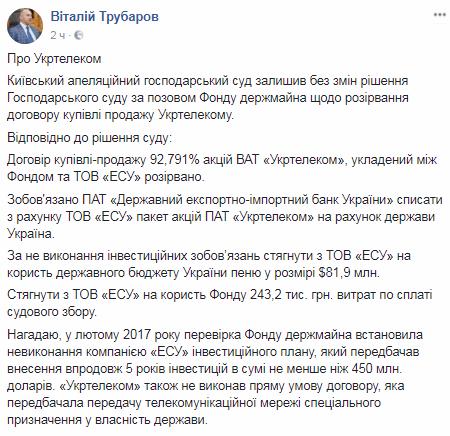 """Суд принял окончательное решение о судьбе """"Укртелекома"""""""