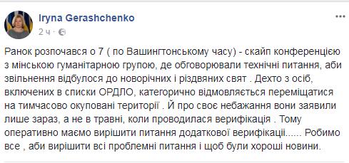 """""""Некоторые отказались"""": у Порошенко рассказали о новой проблеме на Донбассе"""