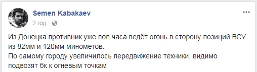 """""""ДНР"""" открыла огонь из Донецка, в городе сообщают об обстрелах"""