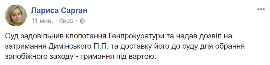 Димінському повідомили про підозру в смертельній ДТП