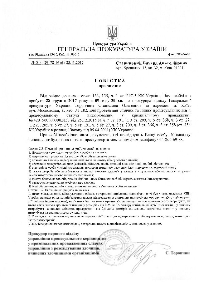 Повестка ГПУ Эдуарду Станицкому