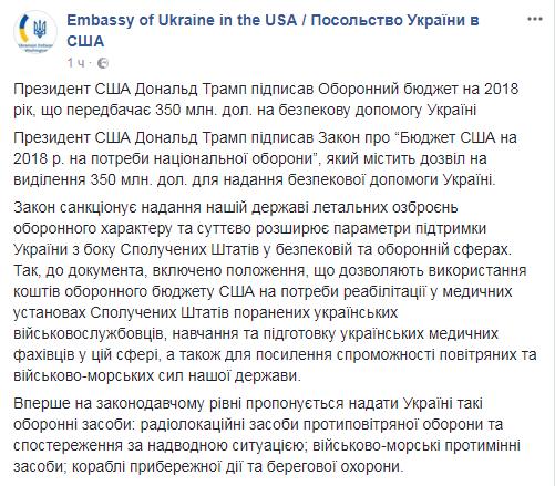 Военная помощь США: в Украине указали на уникальность ситуации