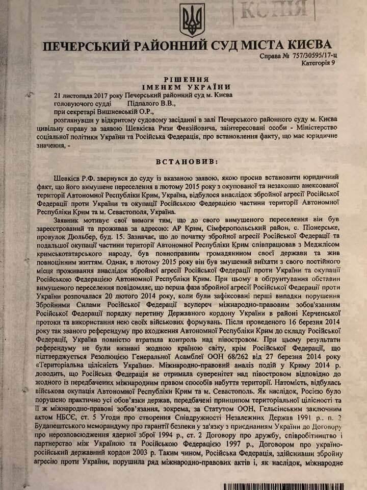 Окупація Криму: член Меджлісу в суді здобув важливу перемогу над Росією