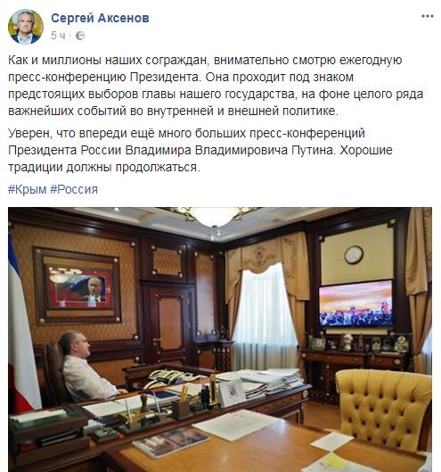 Сергій Аксьонов, facebook