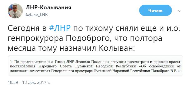 """Зняли по-тихому: в """"ЛНР"""" """"прибрали"""" ще одну людину Плотницького"""