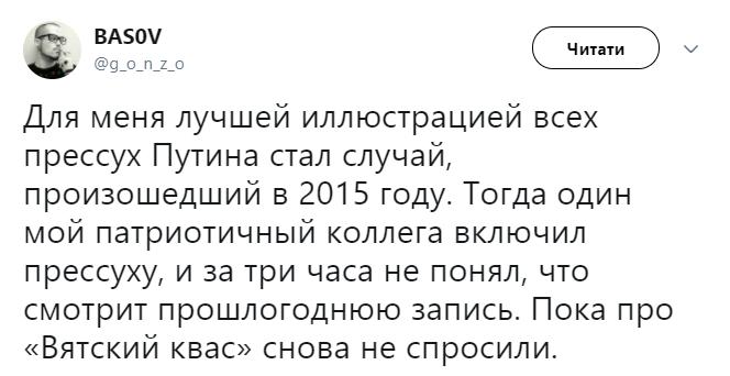 """""""Многочасовое шоу вранья"""": пресс-конференция Путина взбудоражила соцсети"""