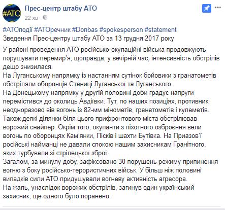 Огонь на поражение: силы АТО понесли потери на Донбассе