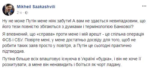 """""""Боится как черт ладана"""": Саакашвили бурно отреагировал на заявление Путина"""