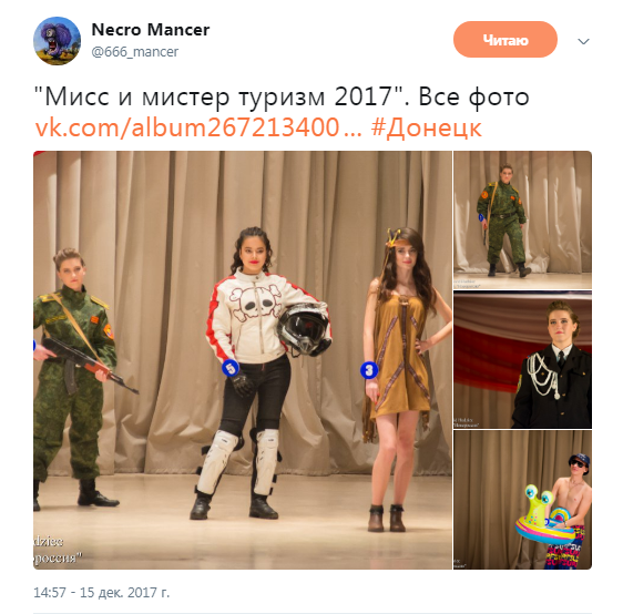 Конкурс красоты в ДНР