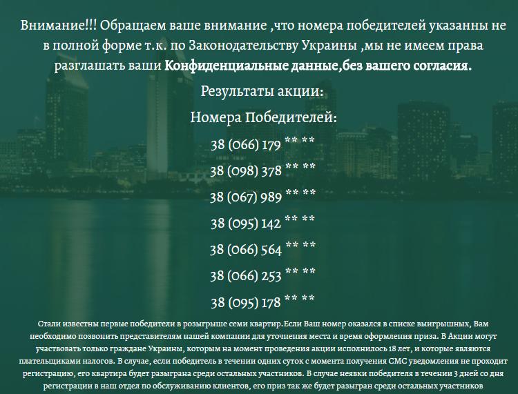 """""""Поздравляем! Вы выиграли!"""" В Киеве активизировались гнусные аферисты"""