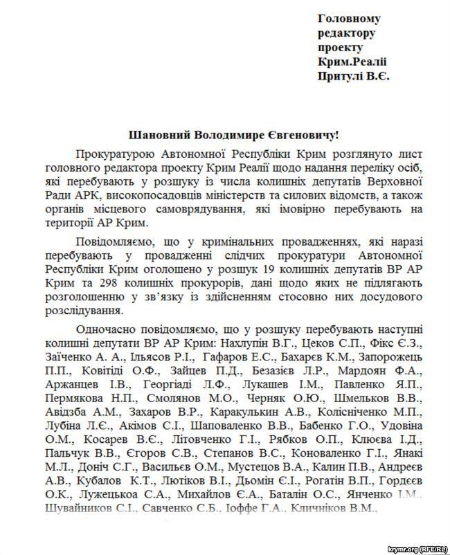 75 колишніх депутатів ВР Криму оголошено в розшук: документ