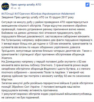 Стоим! Штаб АТО сообщил хорошие новости с Донбасса