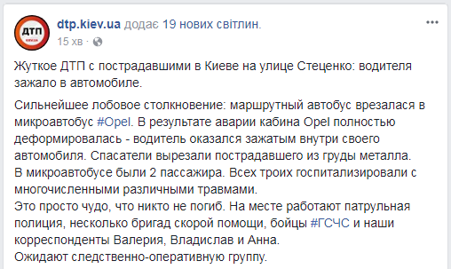 Маршрутка в Киеве попала в жуткое ДТП: есть пострадавшие