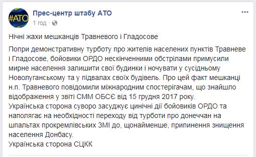"""Населення бігло в паніці: """"ДНР"""" пішла на провокацію в """"сірій зоні"""""""