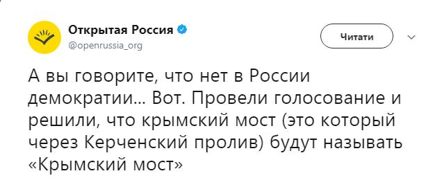 Окупанти дали назву мосту з Росії до Криму: в мережі істерика